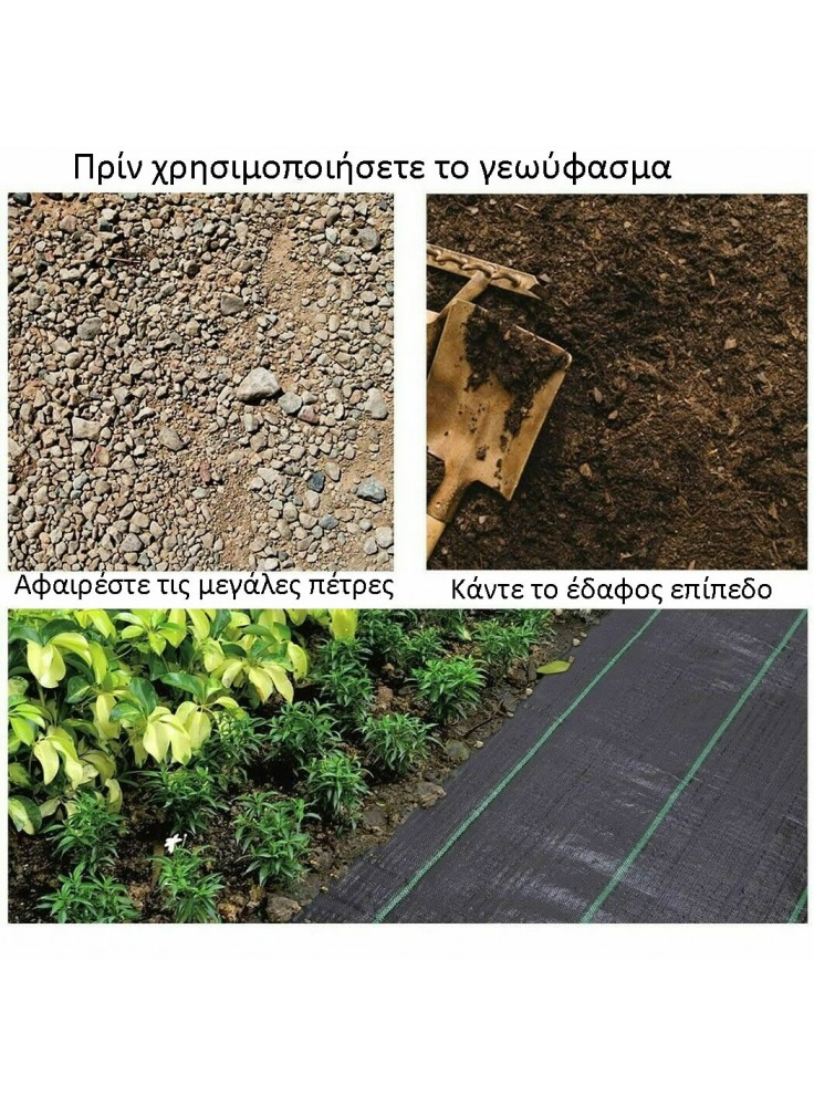Ground cover fabric 100gr / m2, Dimensions 1X5 m